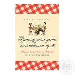 Книга Французские дети не плюются едой