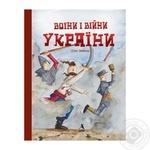 Книга А. Иванюк Воины и войны Украины