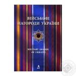 Книга Военные Награды Украины