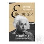 Книга Ейнштейн Життя і всесвіт генія