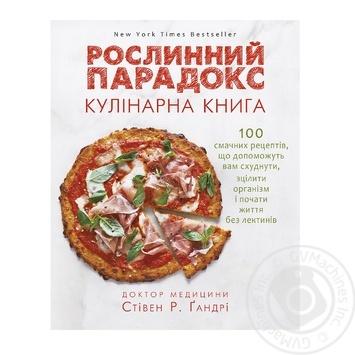 Книга Гандри Р. С. Растительный парадокс. Кулинарная книга
