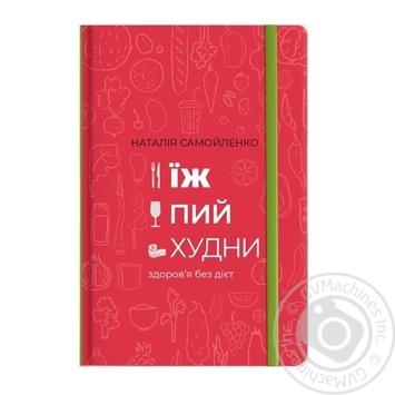 Книга Ешь, Пей, Худей