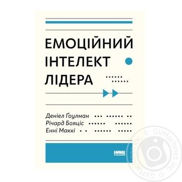 Книга Эмоциональный интеллект лидера - купить, цены на Ашан - фото 1