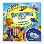 Книга Подводный мир. Первая энциклопедия