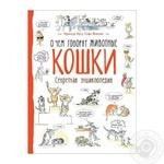 Книга Кішки. Про що говорять тварини рос