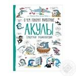 Книга Франсуа Муту Грегуар Мабир Акулы О чем говорят животные