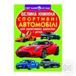 Книга Кристалл Бук Спортивные автомобили большая