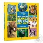 Книга Елізабет Карні Моя перша велика книжка Про світ