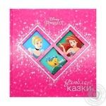 Книга Disney Попелюшка. Русалонька. Улюблені казки