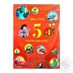 Розмальовка Disney Папка для хлопчиків 6в1