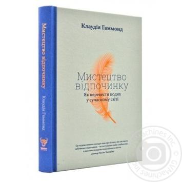 Книга Гаммонд К. Как качественно отдыхать в эпоху вечной занятости