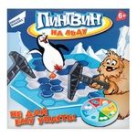 Dream Makers Penguins on Ice Children's Board Game