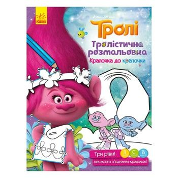 Книга Ранок Тролістична розмальовка в асортименті - купити, ціни на CітіМаркет - фото 1