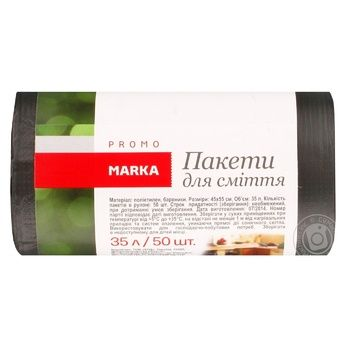 Package Marka promo for garbage 50pcs 200g - buy, prices for Novus - image 1