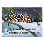 Пакет подарочный ЮПГ Новогодний ламинированный средний горизонтальный