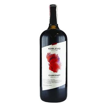Вино Koblevo Cabernet червоне сухе 9-14% 1,5л - купити, ціни на Ашан - фото 1