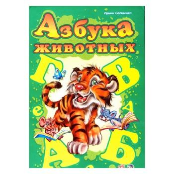 Книга Ирина Солнышко Моя первая азбука подарочная