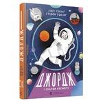 Книга Джордж и сокровища космоса