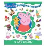 Книга Peppa Pig я іду шукати