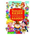 Книга Кристалл Бук Любимые сказки украинских детей