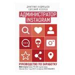Книга Дмитрий Кудряшов Евгений Козлов Администратор инстаграма