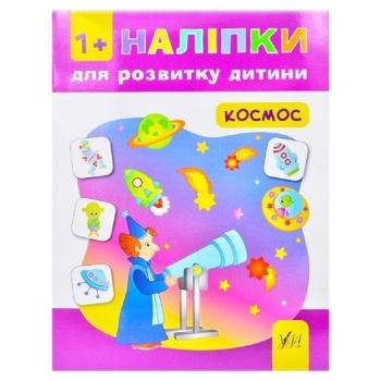 Книга Ула Космос