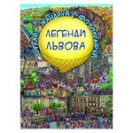 Книга Демьянчук Е., Логачева Б. Легенды Львова