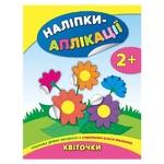Ula Flowers Book