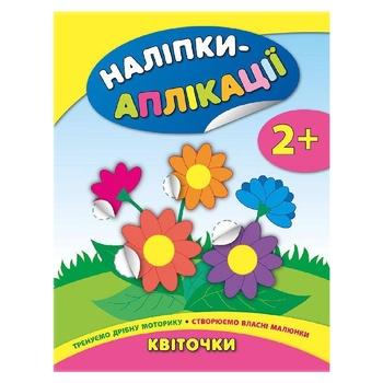Книга Ула Цветы