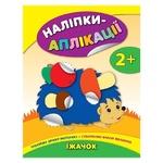 Ula Hedgehog Stickers-Applications Book