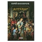 Книга Юрий Винничук Аптекарь