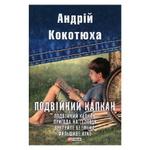 Книга Андрей Кокотюка Двойной капкан
