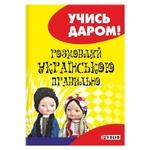 Книга Разговаривай на украинском правильно