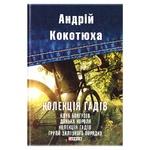 Книга Коллекция гадов