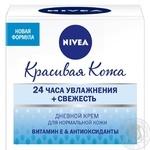Крем Nivea Увлажняющий для лица для нормальной и комбинированной кожи дневной 50мл