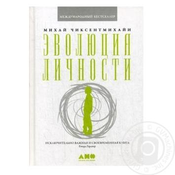 Книга Эволюция Личности