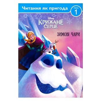 Книга Крижане Серце Зимові чари 1 рівень - купить, цены на ЕКО Маркет - фото 1