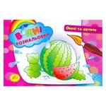 Книга Водні розмальовки Овочі та фрукти