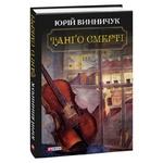 Книга Юрій Винничук Танго смерті