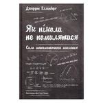 Книга Как никогда не ошибаться. Сила математического мышления