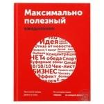 Книга МІФ Максимально корисний щоденник