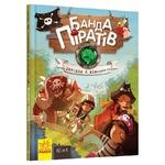 Книга Ранок Банда Пиратов
