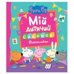 Книга Мой детский сад фотоальбом