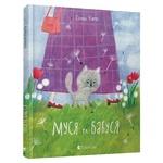 Книга Г. Кирпа Муся и бабушка