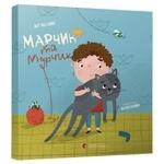 M. Savka Marchik and Murchik Book