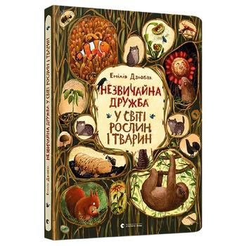 Книга Э. Дзюбак Необычная дружба в мире растений и животных