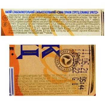 Напиток слабоалкогольный Оболонь Orange Spritz 8% 0.33л - купить, цены на СитиМаркет - фото 3