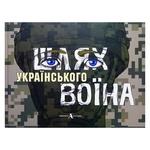 Potashnikova R. The Way of the Ukrainian Soldier Book