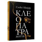 Книга Шифф С. Клеопатра. Життя