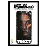 D. Glukhovsky Text Book
